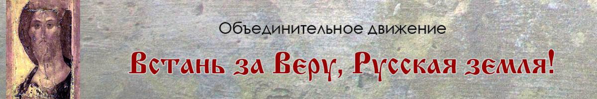 Встань за Веру, Русская земля
