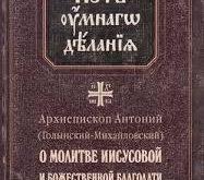 arhiepiskoa-antoniy-mihaylovskiy